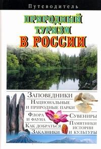 Природный туризм в России