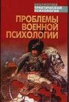 Проблемы военной психологии