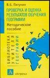 Проверка и оценка результатов обучения географии