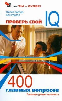 Проверь свой IQ. 400 главных вопросов