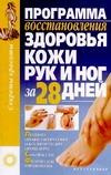 Программа восстановления здоровья  кожи рук и ног за 28 дней
