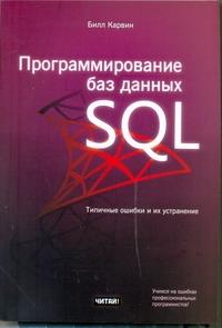 Программирование баз данных SQL