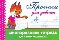 Прописи для девочек. Многоразовая тетрадь для самых маленьких