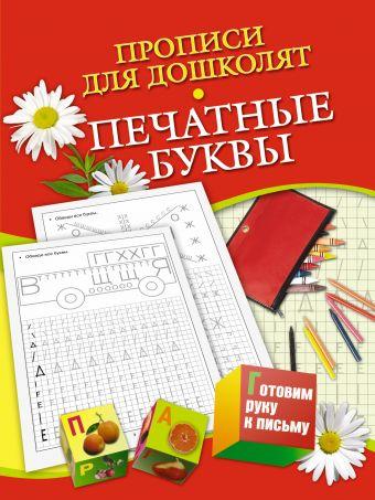 Прописи для дошколят. Печатные буквы