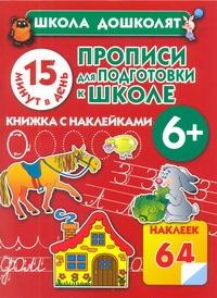 Прописи для подготовки к школе. 15 минут в день! 6 + Книжка с наклейками