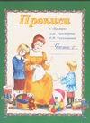 Прописи к букварю Д.И.Тихомирова, Е.Н.Тихомировой. Ч. 1