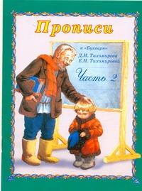 Прописи к букварю Д.И.Тихомирова, Е.Н.Тихомировой. Ч. 2
