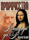 Пророчества Леонардо да Винчи