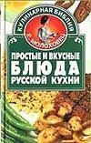 Простые и вкусные блюда русской кухни