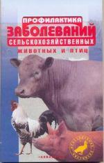 Профилактика заболеваний сельскохозяйственных животных и птиц