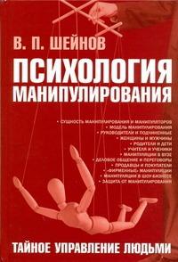 Психология манипулирования.Тайное управление людьми