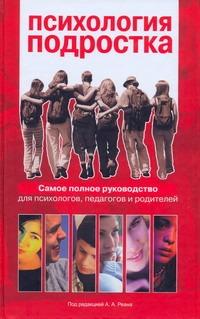Психология подростка