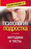Психология подростка с 11 до 18 лет. Методики и тесты