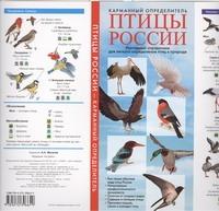 Птицы России. Карманный определитель