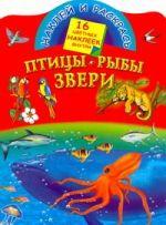 Птицы, рыбы и звери