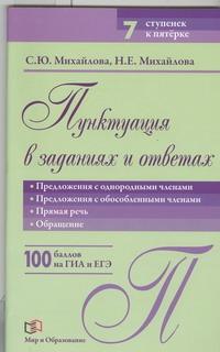 Пунктуация в заданиях и ответах: Предложения с однородными членами;