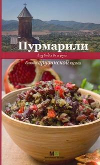 Пурмарили. Блюда грузинской кухни