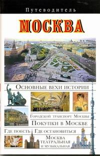 Путев. Москва