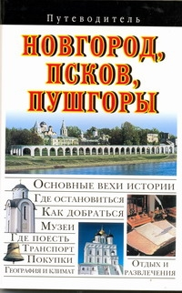 Путев. Новгород, Псков, Пушгоры