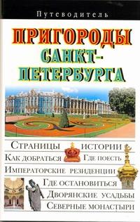 Путев. Пригороды Санкт-Петербурга