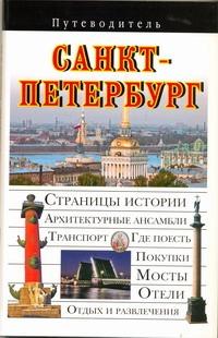 Путев. Санкт-Петербург
