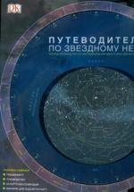 Путеводитель по звездному небу