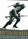 Путь воина. Иллюстрированная история войн: от Древнего мира до наших дней