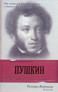 Пушкин. Ревность