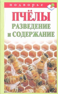 Пчелы. Разведение и содержание