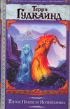 Пятое Правило Волшебника, или Дух огня