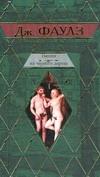 Пять повестей: Башня из черного дерева; Элидюк; Бедный Коко; Энигма; Туча