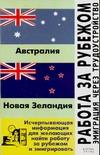 Работа за рубежом. Эмиграция через трудоустройство. Новая Зеландия, Австралия