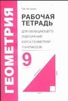 Рабочая тетрадь для обобщающего повторения курса геометрии. 7- 9 классов. 9 клас