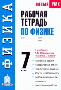 Рабочая тетрадь по физике: 7-й кл.: Учебное пособие к учебнику А.В. Перышкина
