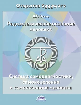 Радиэстезическое познание человека. Система самодиагностики, самоисцеления и самопознания человека