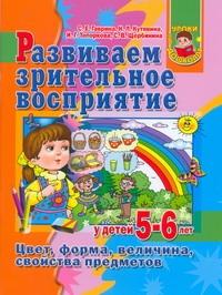 Развиваем зрительное восприятие у детей 5-6 лет