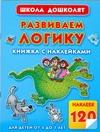 Развиваем логику. Книжка с наклейками для детей от 5 до 7 лет