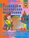 Развиваем логическое мышление у детей 5 - 6 лет