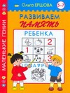 Развиваем память ребенка. 5-7 лет