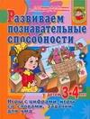 Развиваем познавательные способности у детей 3-4 лет