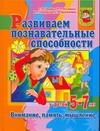 Развиваем познавательные способности у детей 5-7 лет. Внимание, память, мышление