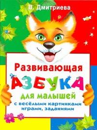 Развивающая азбука для малышей с веселыми картинками, играми, заданиями