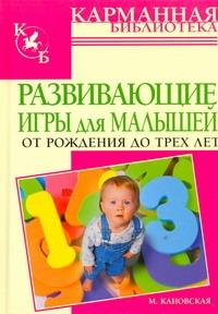 Развивающие игры для малышей от рождения до трех лет
