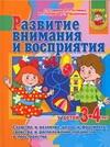 Развитие внимания и восприятия у детей  3-4 лет