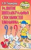Развитие интеллектуальных способностей школьника