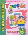 Развитие мышления. Тесты для детей 6-7 лет