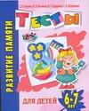 Развитие памяти. Тесты для детей 6-7 лет