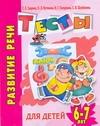 Развитие речи. Тесты для детей 6-7 лет