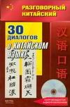 Разговорный китайский. 30 диалогов о китайском языке+CD
