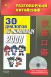Разговорный китайский. 30 диалогов об Олимпиаде - 2008